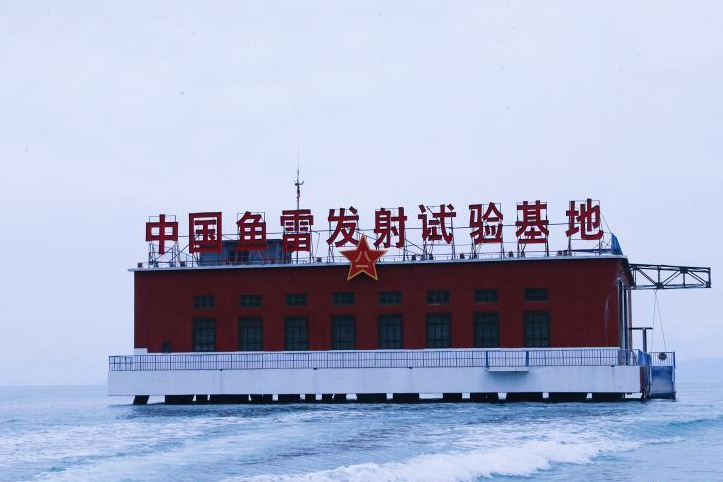 中国首个鱼雷试验基地_副本111.jpg