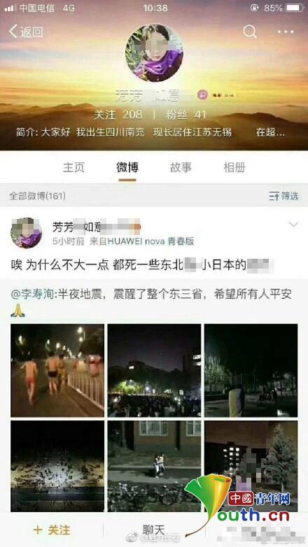 苏一女子在吉林松原地震评论区辱骂东北人 已