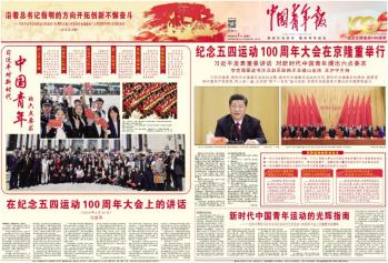 中国青年报社会责任报告(2019年度)