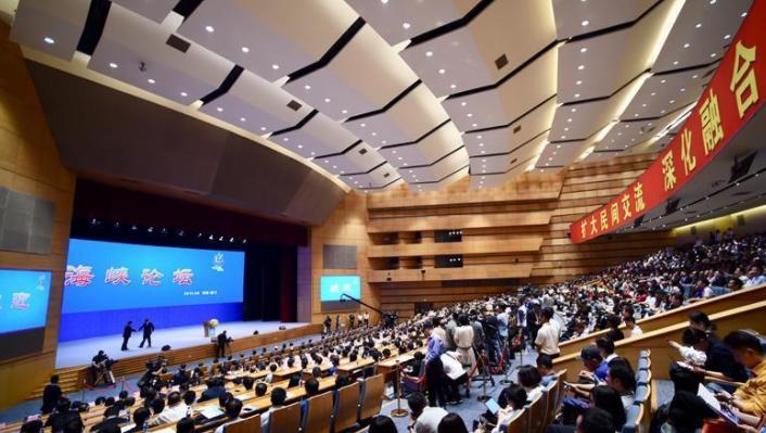 第十一屆海峽論壇在廈門舉行.png