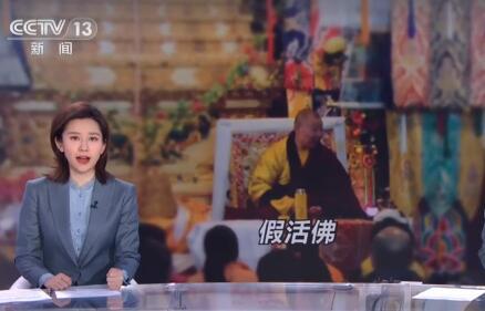 央视揭假活佛10年骗了2亿 强奸猥亵数名女弟子.jpg