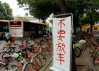 公交站被共享单车包围