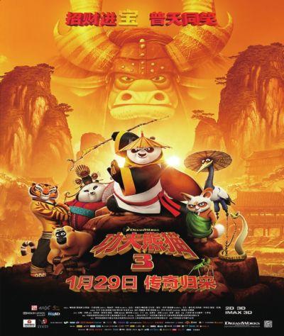 韩媒 功夫熊猫3 中国首日票房1.52亿 超美国两倍高清图片