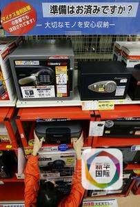 钱藏保险柜!日本民众新招应对负利率
