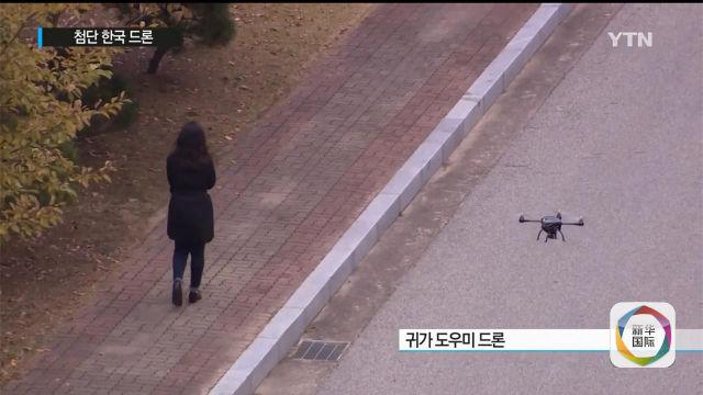 韩警方联手无人机厂商 绑定APP帮女性防狼