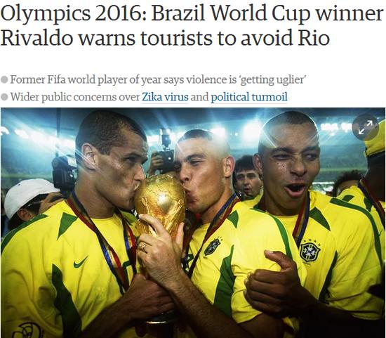 巴西足球名将抵制奥运:游客到里约来就是找死