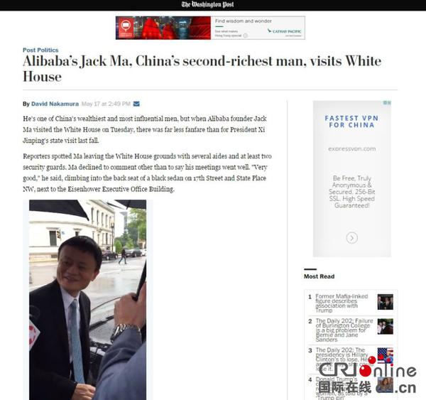 外媒曝马云低调白宫行 拒谈与奥巴马会晤内容