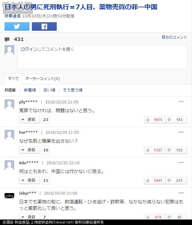 一日本男子在华被执行死刑 日网民:日本也应强