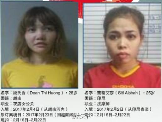 金正男命案两名女嫌犯