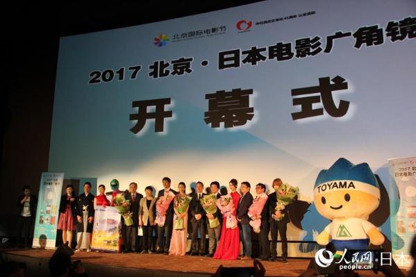"""陈思 洪东实)第七届北京国际电影节""""日本电影广角镜""""开幕式17日在北京"""