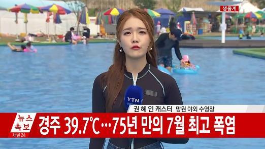 热到39.7℃!韩国美女主播泳池里报天气