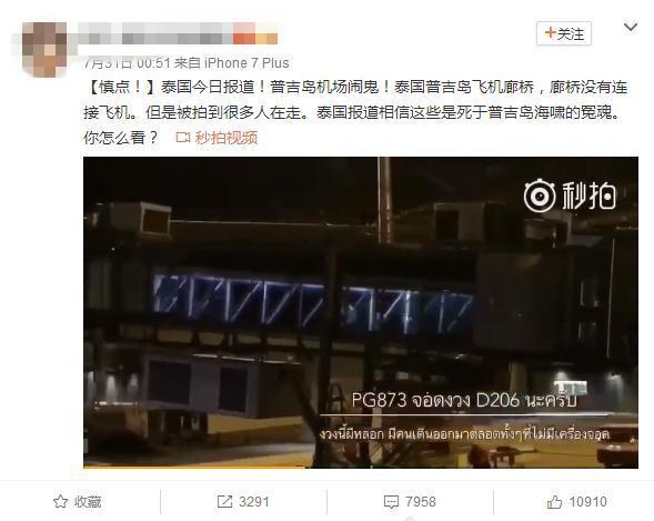 """日本2ch网民:【视频】网传普吉国际机场206号口拍摄到大量""""亡魂"""""""