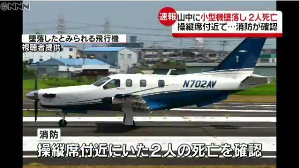 美国一架小型飞机在日本奈良山中坠毁 致2人死亡