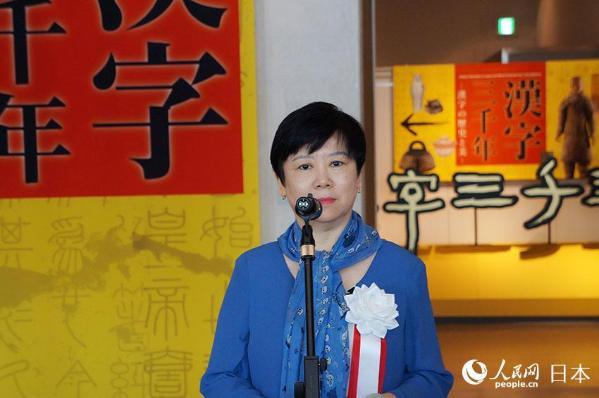 「汉字三千年」中国文物巡展日本群马展场开幕