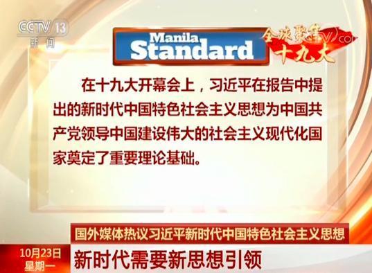 国外媒体热议习近平新时代中国特色社会主义思
