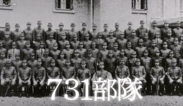 NHK再播731部队纪录片