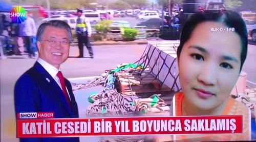 韩国炸锅:文在寅被外国电视台当作杀保姆嫌犯!