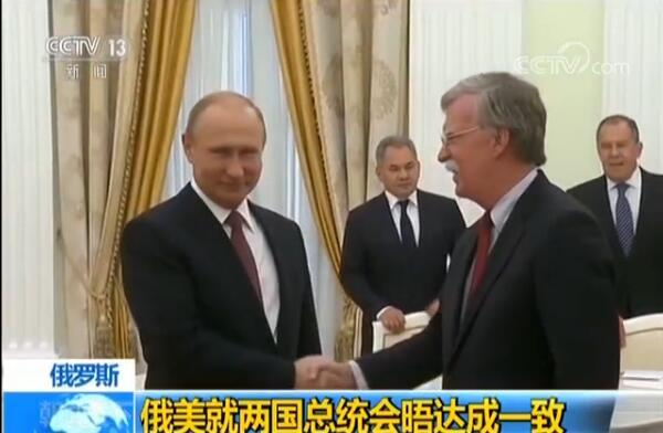 俄美首脑会晤 两国态度差异大:美方频放风 俄方冷淡面对