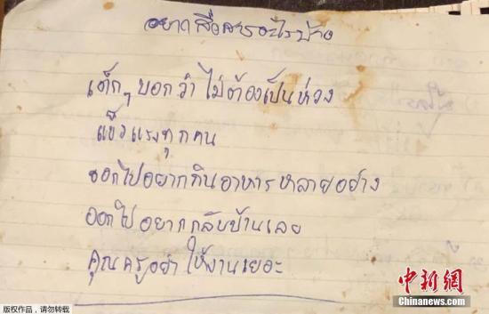 """图为一个潜水员在一次营救事故中写下的手写信息,申博太阳城娱乐""""孩子们说不要担心他们。他们都很强壮。他们说他们想吃很多东西。他们想一出去就马上回家。还请老师不要给太多的作业。"""""""