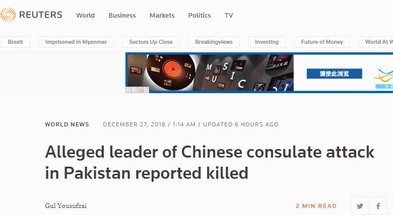 外媒:曾策划袭击中国驻卡拉奇领事馆的凶手之一被杀