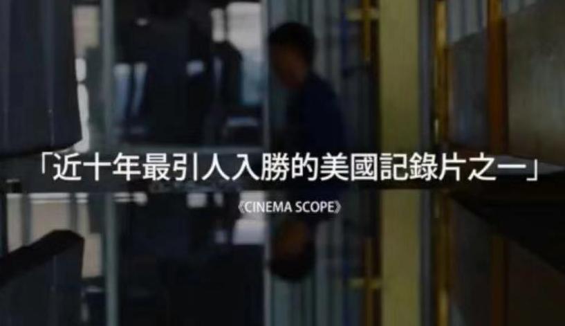 奥巴马首部纪录片《美国工厂》讲述的竟是与中国人有关的故事
