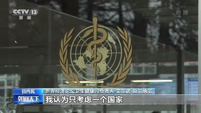 世界经济论坛健康司负责人:面对疫情 国际社会需要加强合作