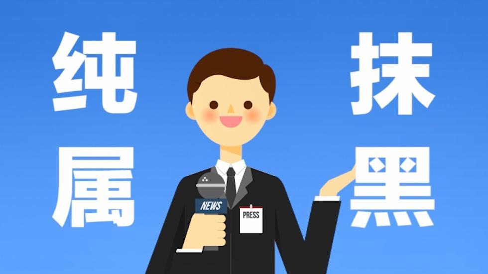 【国际3分钟】蓬佩奥又抹黑中国 这回外媒给他上了一课
