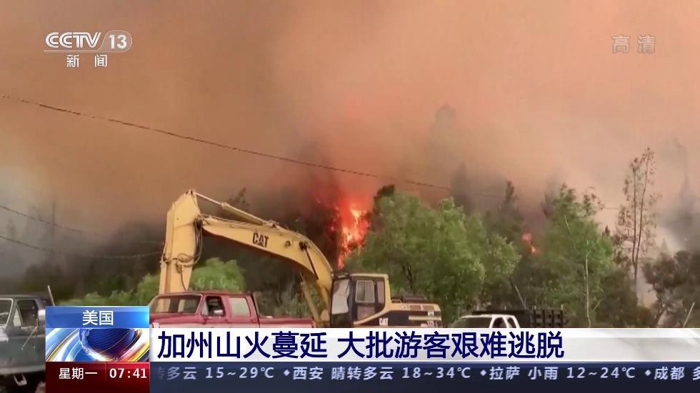 美国加州山火蔓延大批游客艰难逃脱