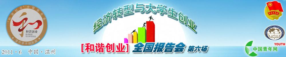 经济转型与大学生创业——和谐创业温州专场报告会