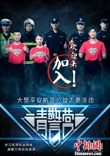 """图为重庆""""青年志愿者警察营""""发布的招募海报. 警方供图 摄-重庆成"""