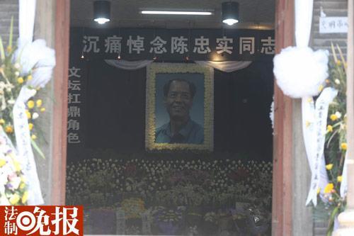 陕西作协连设5天灵堂纪念陈忠实 8千余群众自发来