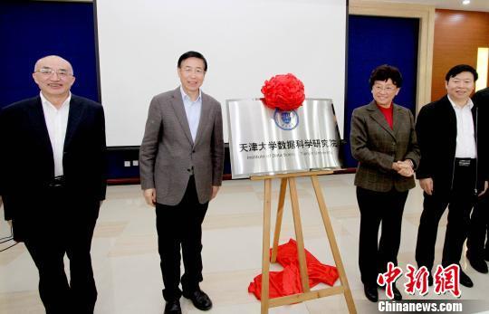 (文图)天津大学成立数据科学研究院