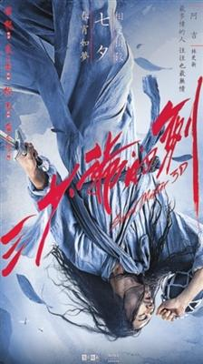 《三少爷的剑》定档七夕 林更新江一燕相爱相杀
