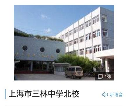 上海三林女教师被打?区教育局:网传有出入