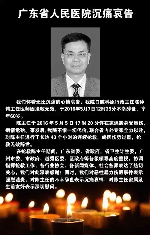 广东被砍伤退休口腔医生陈仲伟今日不治逝世