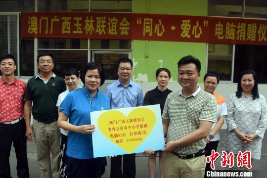 澳门同胞母亲节广西侨乡为留守儿童献爱心