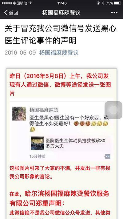 杨国福麻辣烫声明: