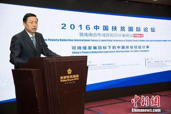 2016中国扶贫国际论坛在京召开 分享中国扶贫经验
