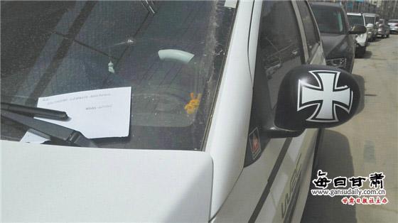 兰州一女司机剐蹭划伤无人轿车 留条勇担责