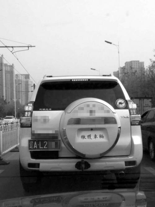 个性车贴满街跑:缴获车辆 中国美女会