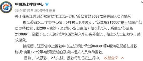 长江通洲沙水道一运砂船翻沉 3人获救2人失踪