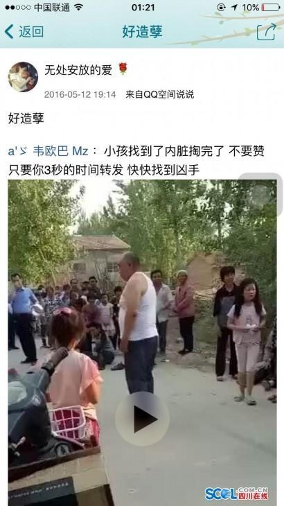 网传四川南充3岁女童被掏内脏死 网警辟谣
