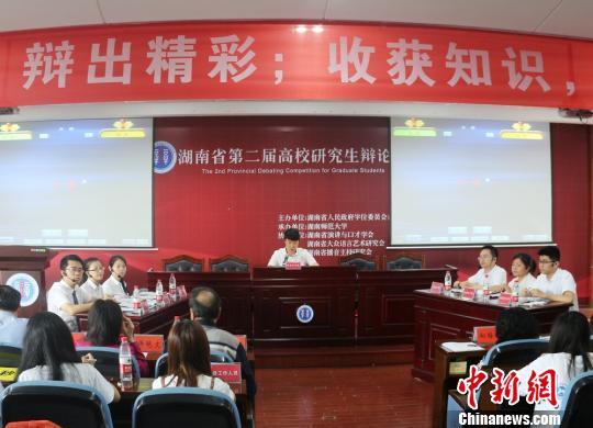 """湖南研究生辩论赛开赛 17所高校代表队角逐""""口才之星"""""""