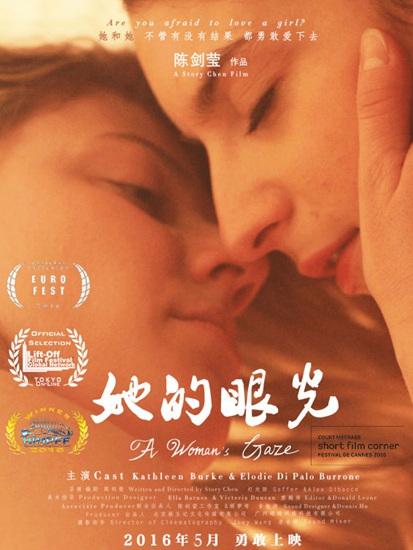 95后女导演作品获好莱坞国际电影节最佳短片