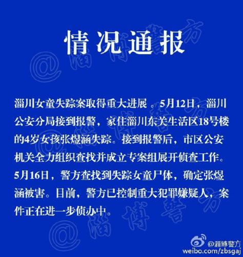 山东淄博失踪4岁女童已遇害 尸体在河内发现