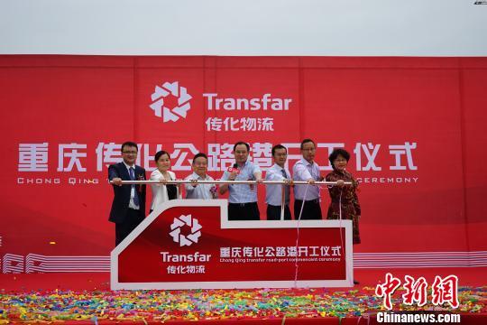 重庆首个大型公路物流平台开工建设