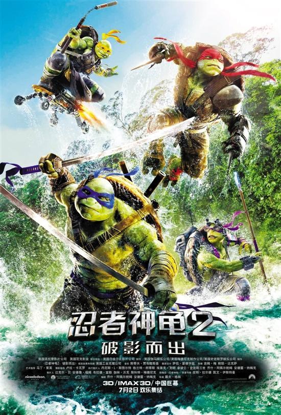7月2日《忍者神龟:破影而出》内地上映