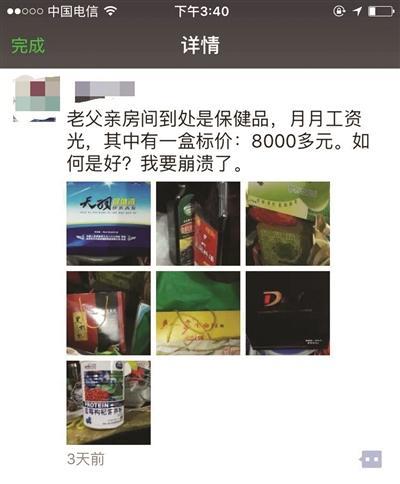南京一8旬老人6次买保健品全是假货