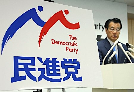 """日本民进党公布新党徽 跃动感凸显""""面向未来"""""""
