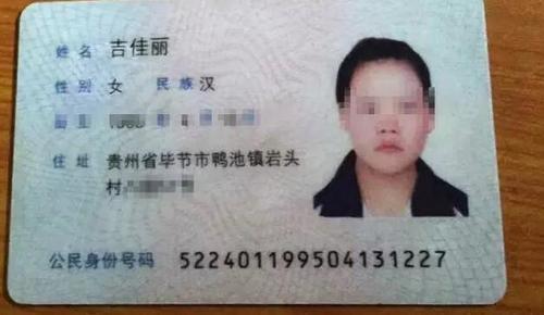 吉佳丽身份证